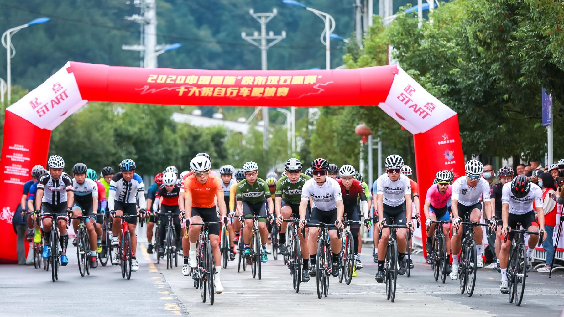 """2020中国恩施""""梭布垭石林杯""""十大拐自行车爬坡赛圆满结束"""