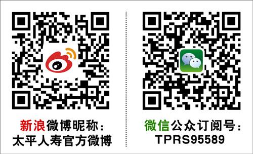 """太平人寿在南通推出医保个账产品""""南通全民保"""""""