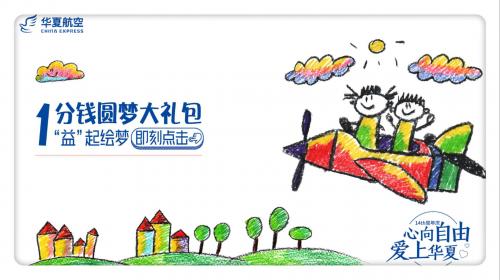 华夏航空:坚持公益第10年 看过世界的孩子更强大