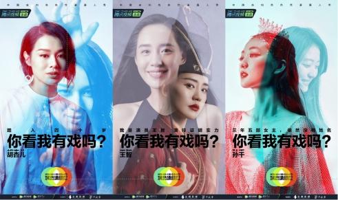 纽西之谜携手腾讯视频《演员请就位2》,聚焦女性真实力量之美