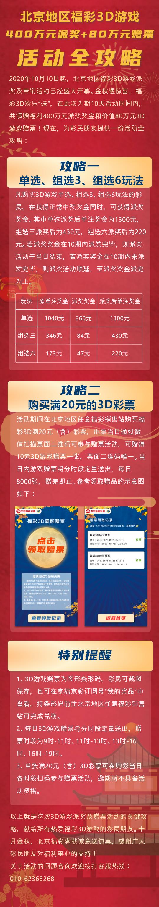 北京地区福彩3D游戏活动全攻略