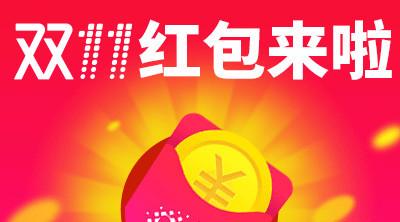 2020年京东淘宝天猫双11超级现金红包领抢攻略【轻松版】