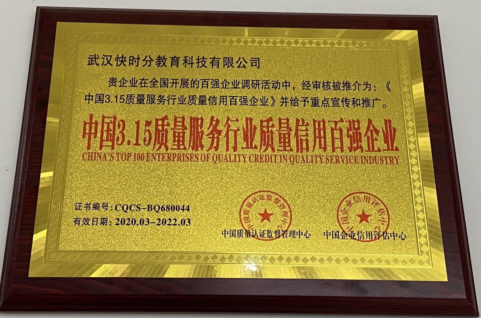 中国3.15质量信用百强企业.jpeg