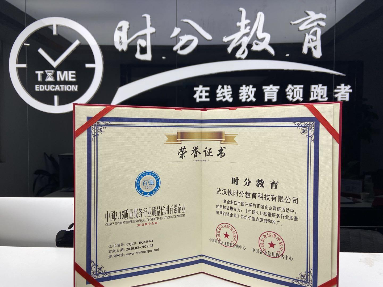 中国3.15质量服务信任百强企业.jpeg