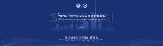 2020产业投资与国际金融合作论坛在沪举办 200亿美元的中阿合作发展基金签署发起