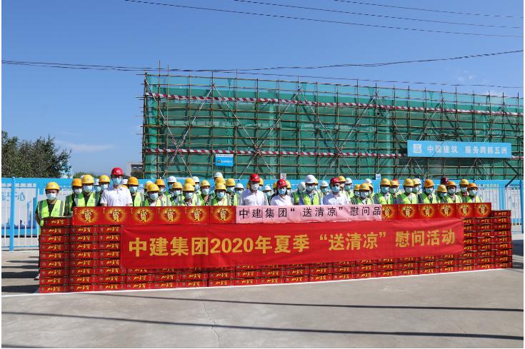 中建科工北京公司2020年夏送清凉活动