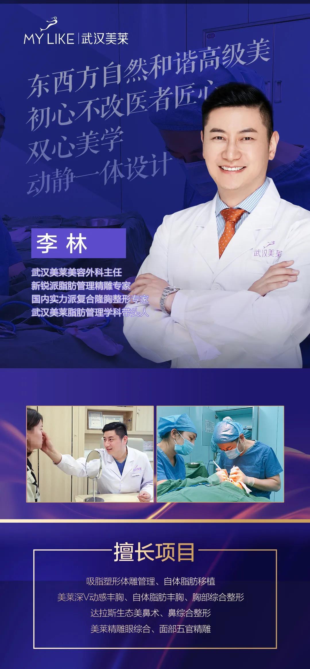 武汉美莱美容脂肪学科管理带头人:李林主任