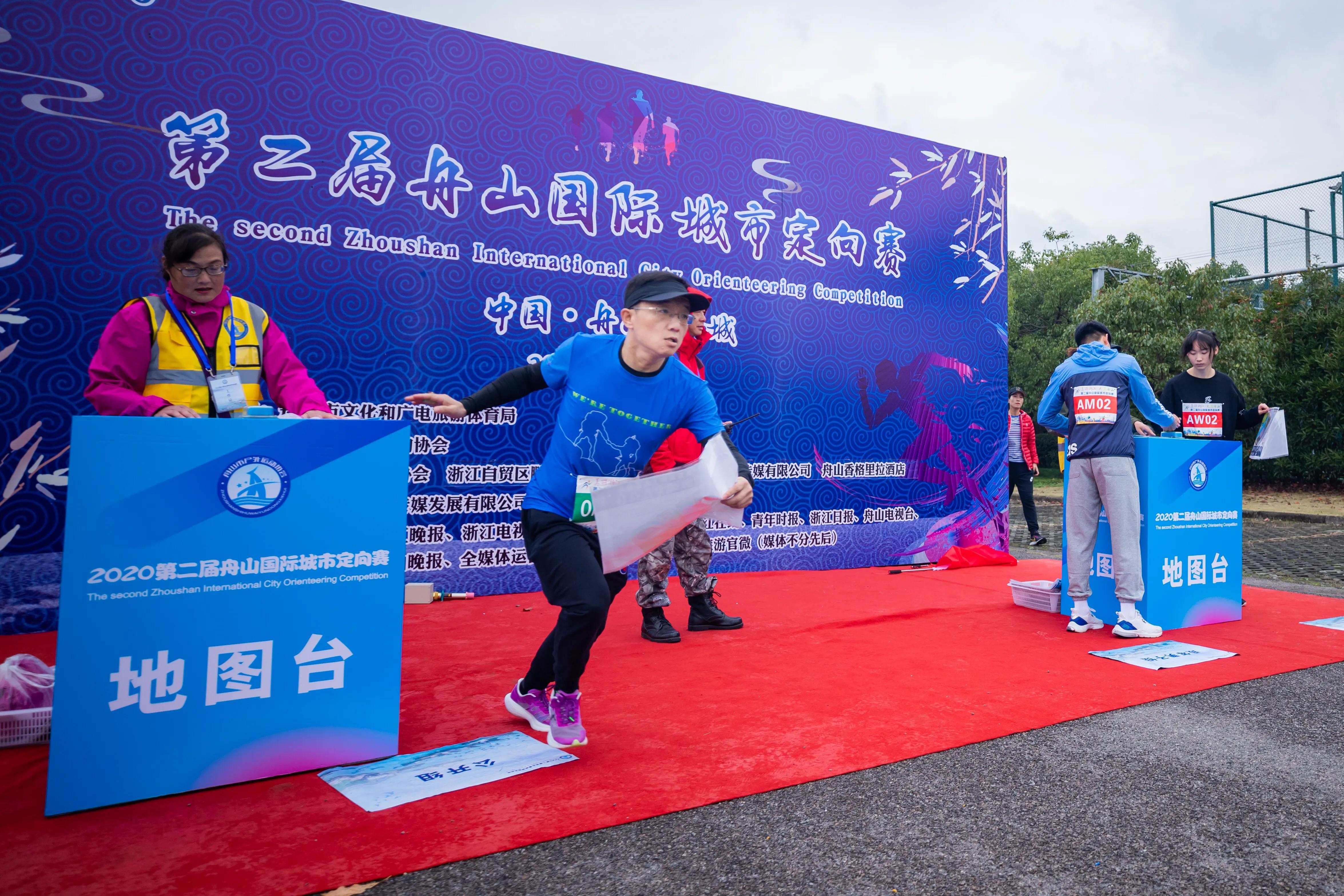 第二届舟山国际城市定向赛鸣枪开赛 打造体育旅游品牌名片