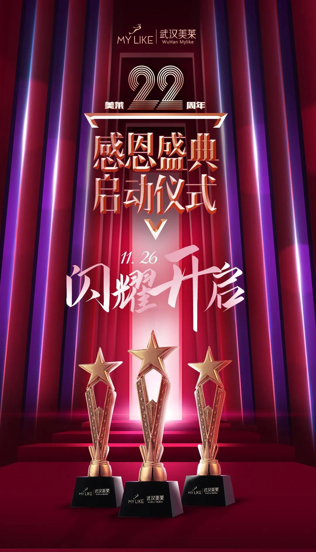 武汉美莱22周年庆 · 感恩盛典千万豪礼限时放送