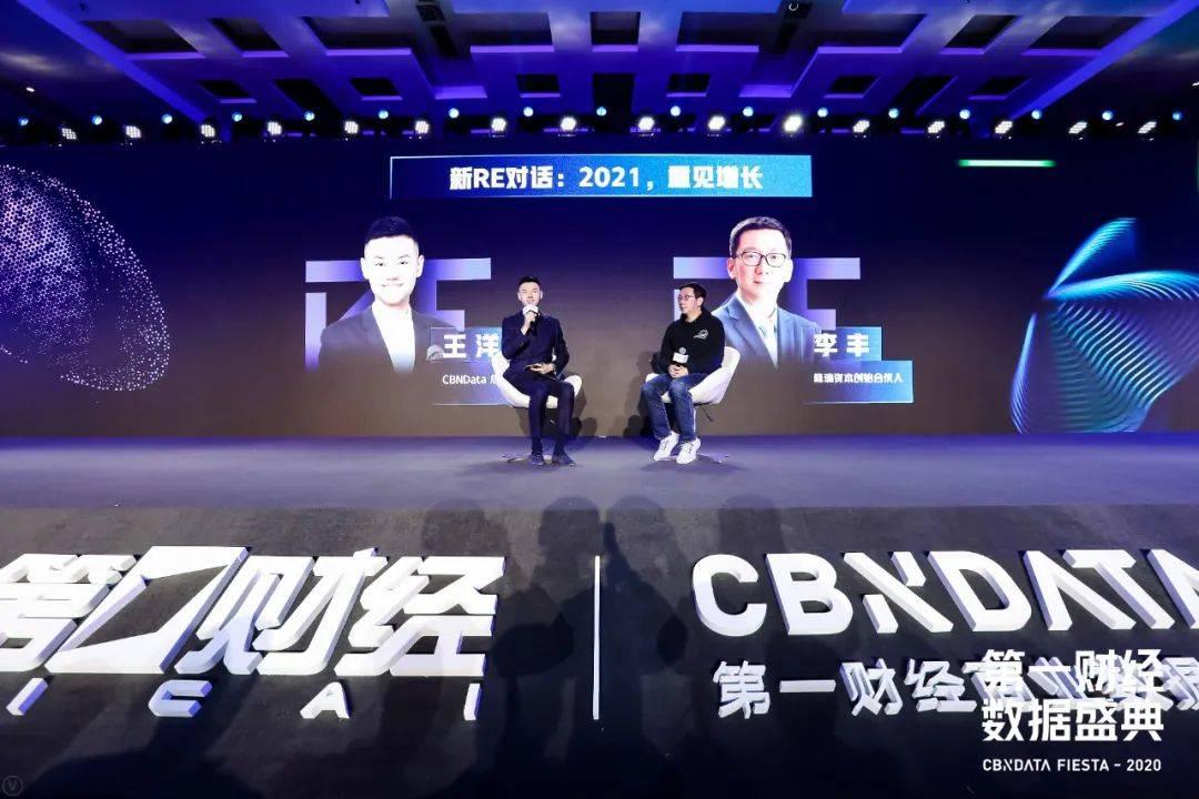 CBNData总裁王洋对话峰瑞资本李丰:2021年消费市场如何重见增长?
