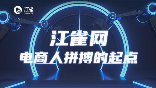 江雀网权威预测 2021年中国电商行业市场9大趋势