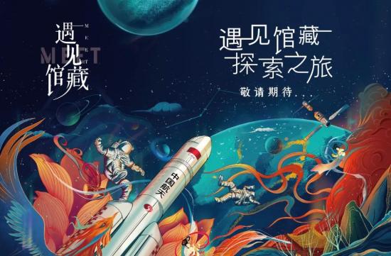 《遇见馆藏·太空季》探索之旅今天上线 与金晨一起回顾中国航天