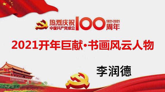 【2021开年巨献】建党百年·书画风云人物——李润德!