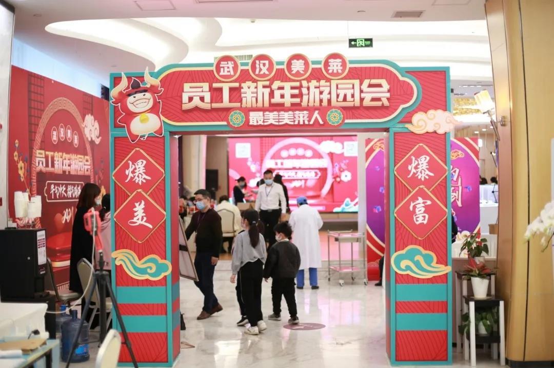 武汉美莱2021年新春游园会,牛年大吉,好事连连