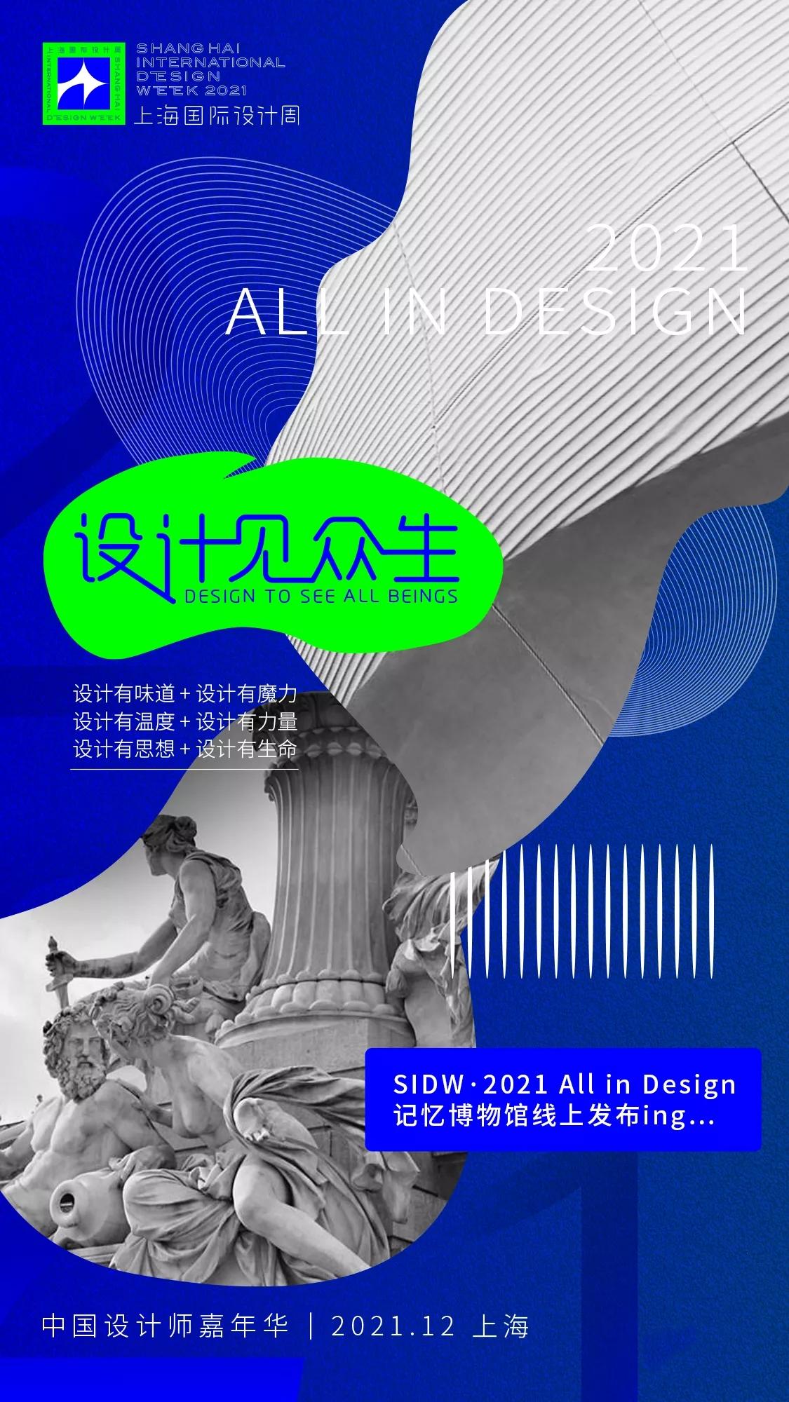 设计见众生丨上海国际设计周·2021 All in Design 记忆博物馆线上发布ing…