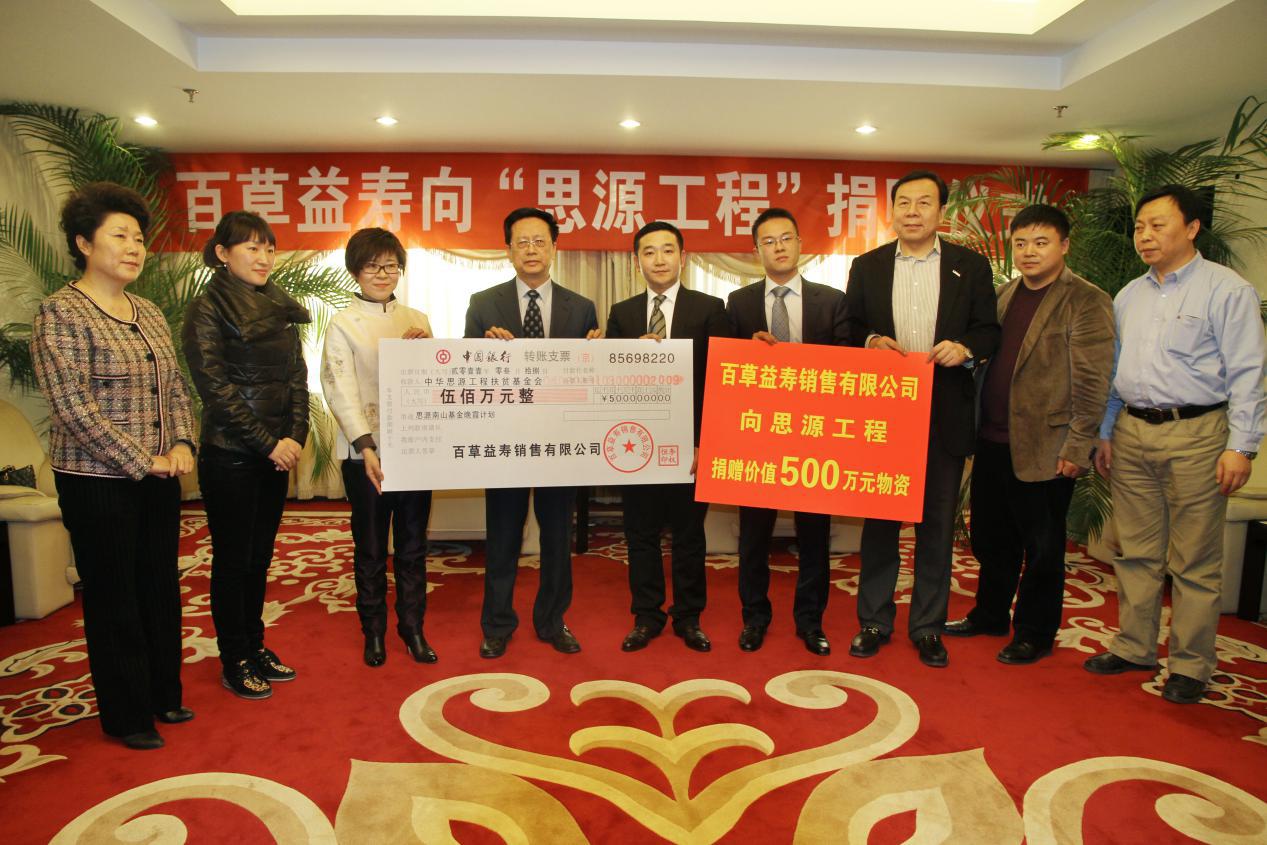 (1)2011年,南山公益基金正式成立.png