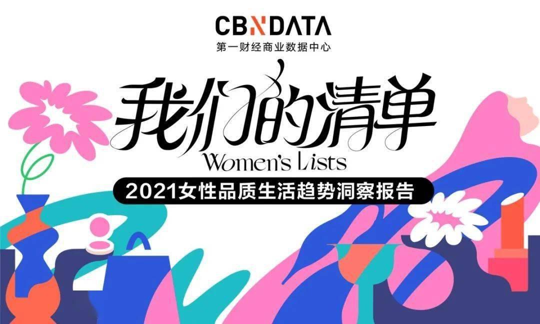 2021女性消费清单:近四成把酒当快乐水,超六成化妆全凭心情|CBNData报告