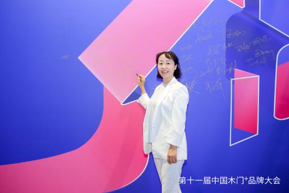 北京日上公司总裁赵艳利受邀参加中国木门品牌大会