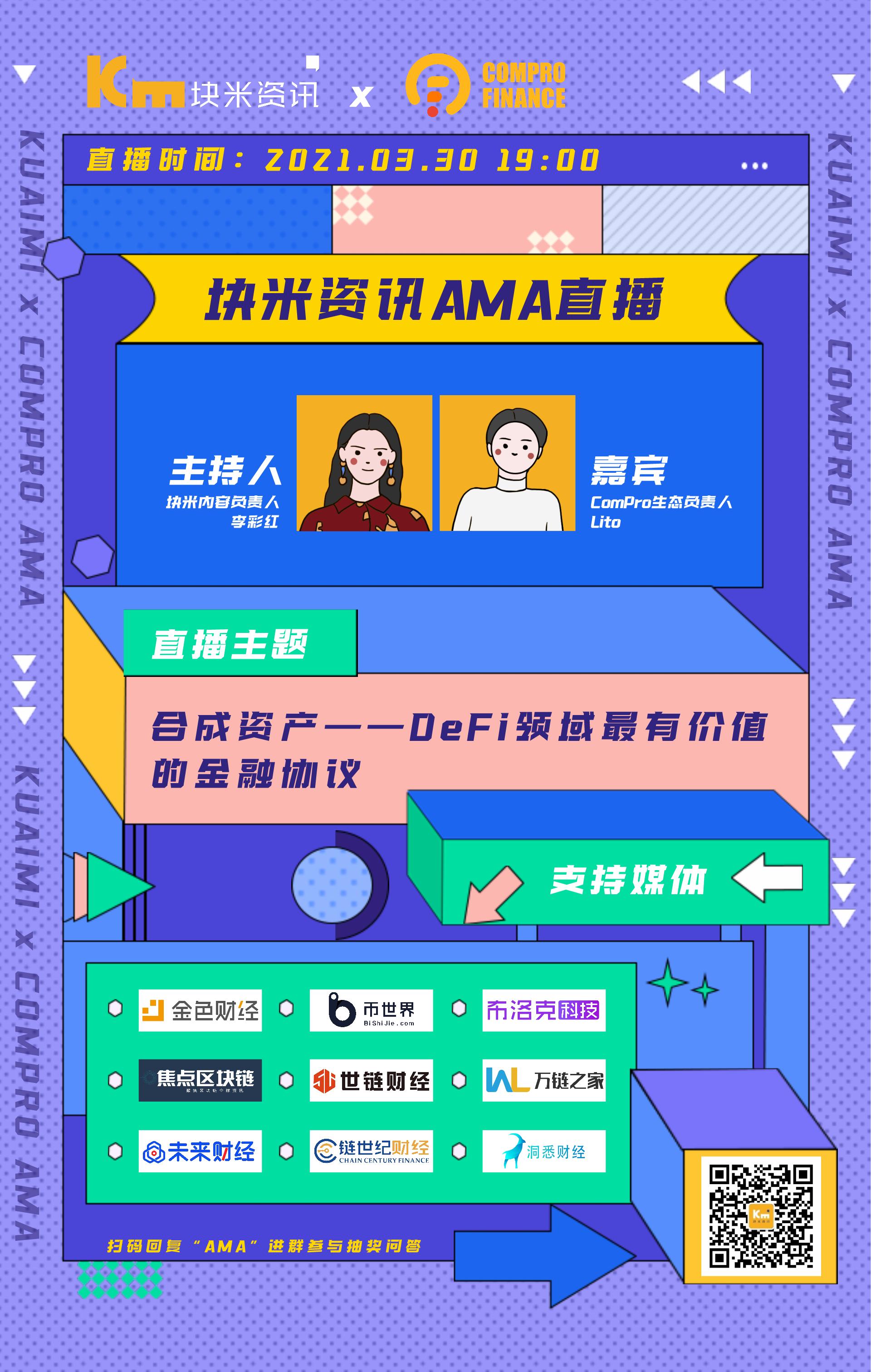 块米资讯AMA对话Lito :ComPro如何成为引领DeFi衍生品浪潮中最具价值的金融协议