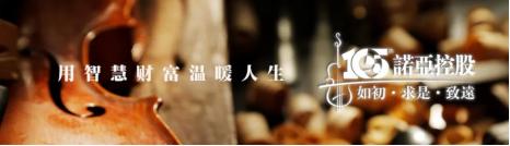 抓住机遇,CEO汪静波带领诺亚财富探索数字化变革