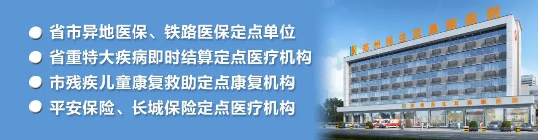 """河南省第二例""""耳再造同期骨桥植入术"""",再次于民生耳鼻喉医院成功开展!"""