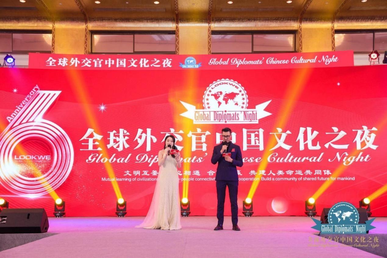 第六届全球外交官中国文化之夜在北京举办