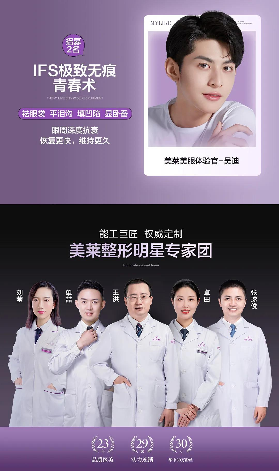 武汉美莱美容医院王洪院长4月坐诊时间表,美胸天使招募中