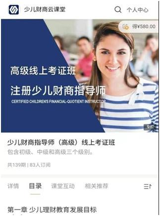 2021新一批少兒財商指導師云教育考試即將舉行