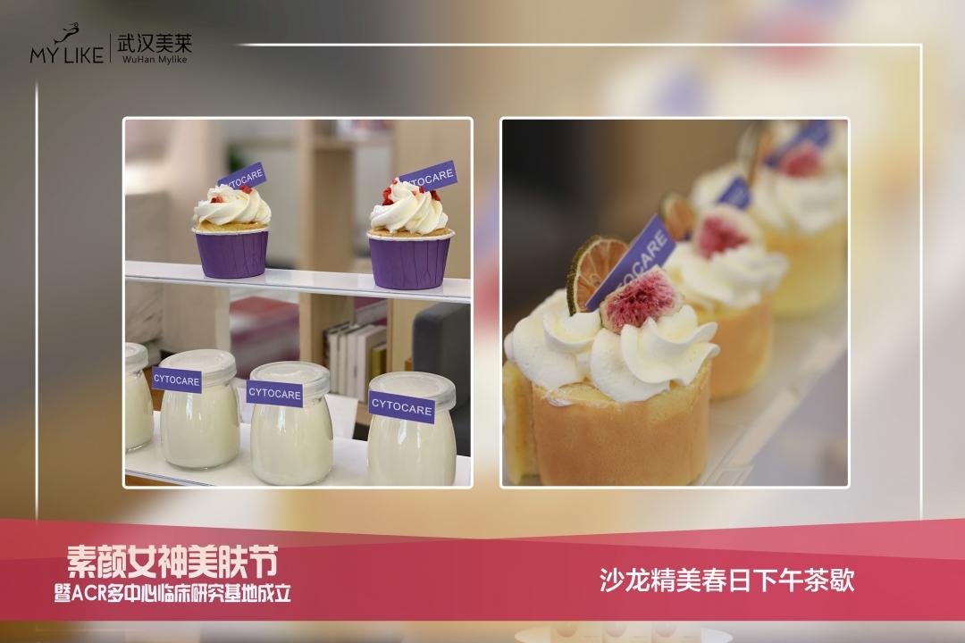武汉美莱美容医院,ACR多中心临床研究基地成立