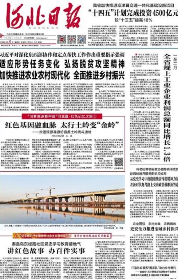 京津冀投资创新大赛