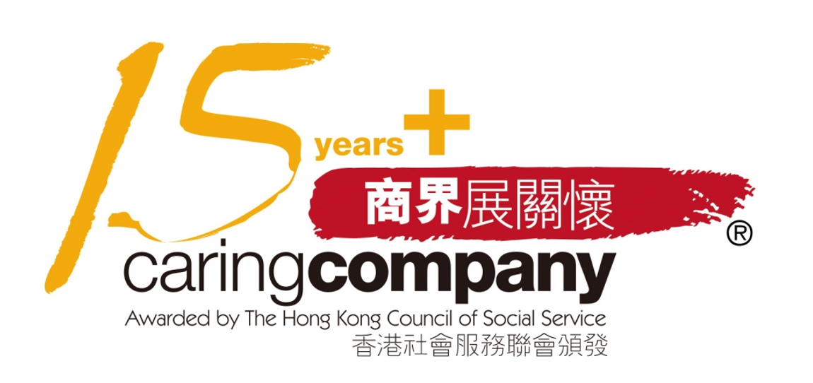 万通保险积极履行社会企业责任 连续十年获嘉许