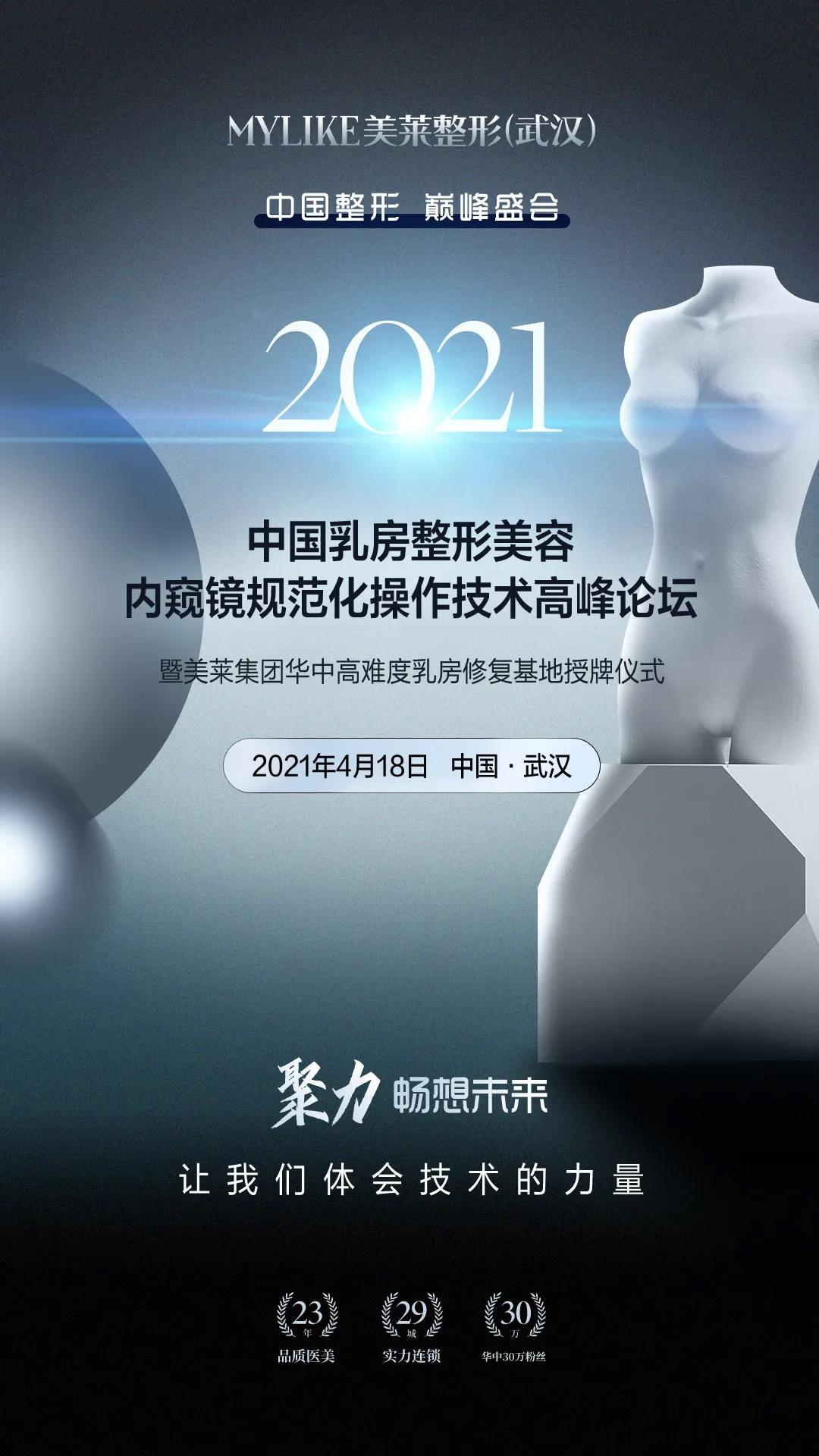 2021中国乳房整形美容内窥镜规范化操作技术高峰论坛在武汉美莱成功举办