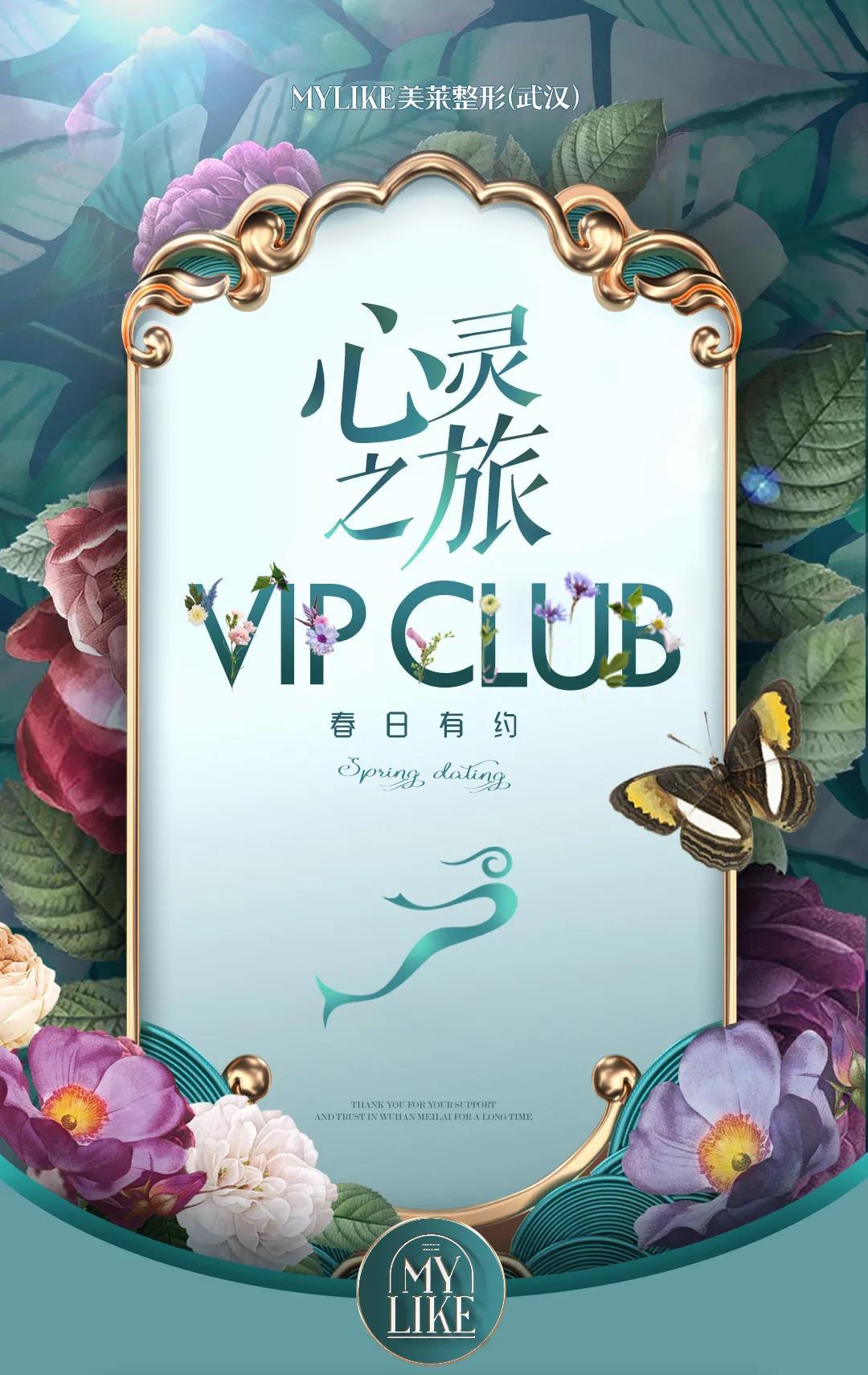 武汉美莱VIP CLUB春日有约,给你的专属浪漫