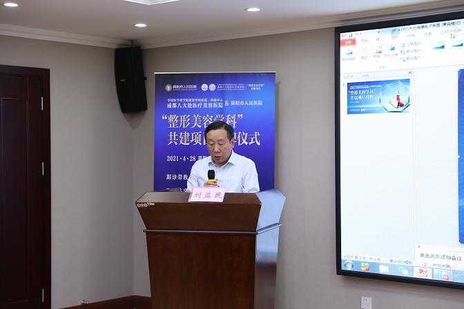简阳市人民医院党委书记 刘益民致辞.png