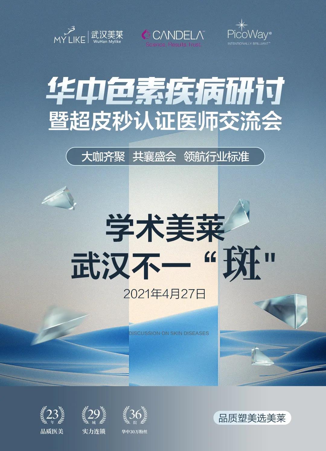 武汉美莱医疗美容医院学术报道 | 华中色素疾病研讨