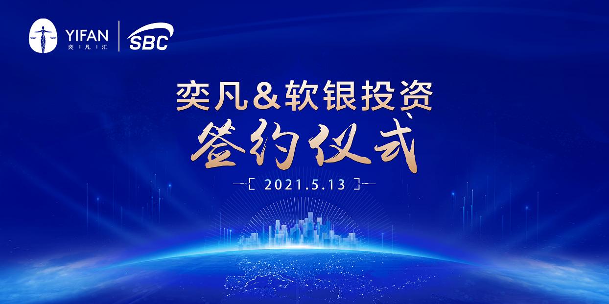 软银奕凡联手合作 ——专注市场开启多元化金融模式