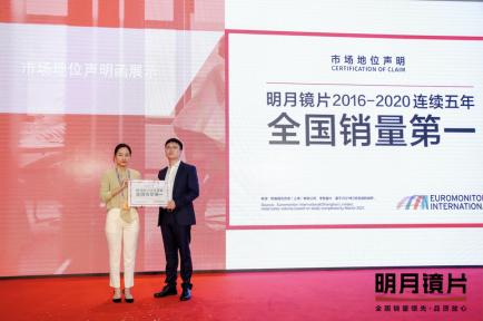 上海眼镜展圆满收官,中国登山协会合作伙伴明月镜片销量连续领先