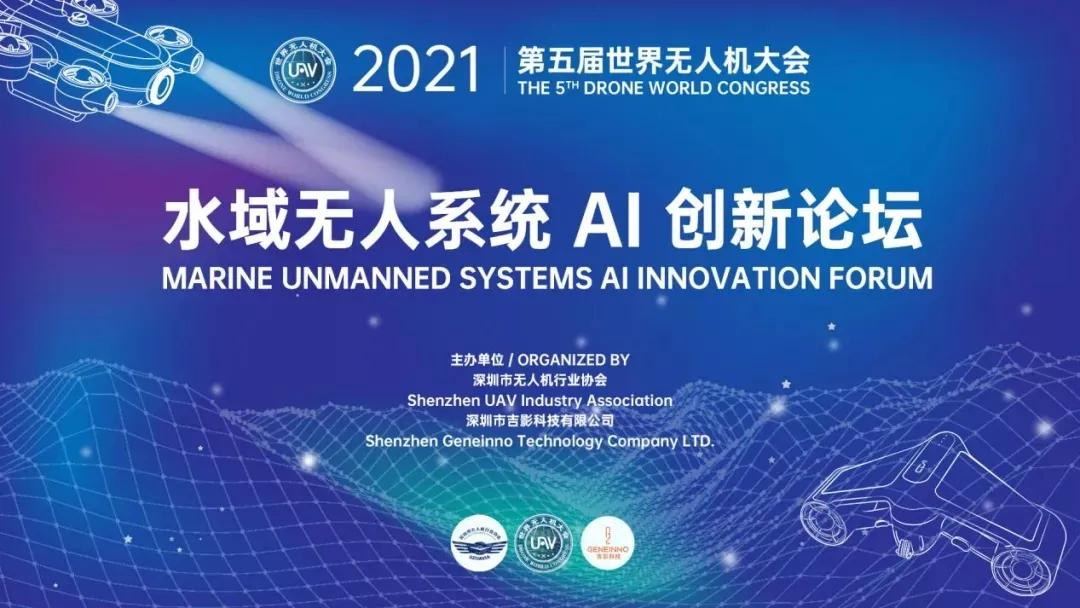 第五届世界无人机大会|一场新起点的无人系统行业盛会 一睹新价值的吉影科技创享未来