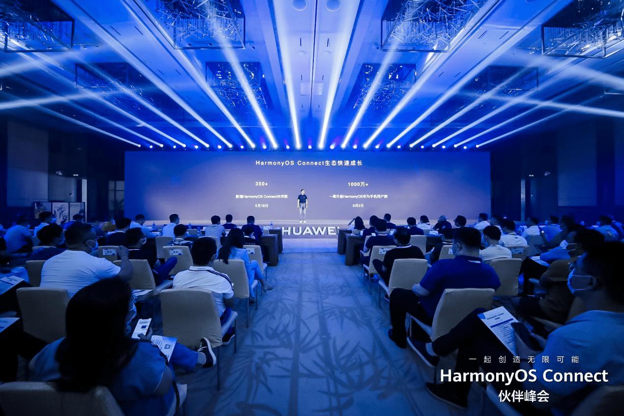 HarmonyOS Connect伙伴峰会于厦门举办 硬件生态快速发展-产业互联网