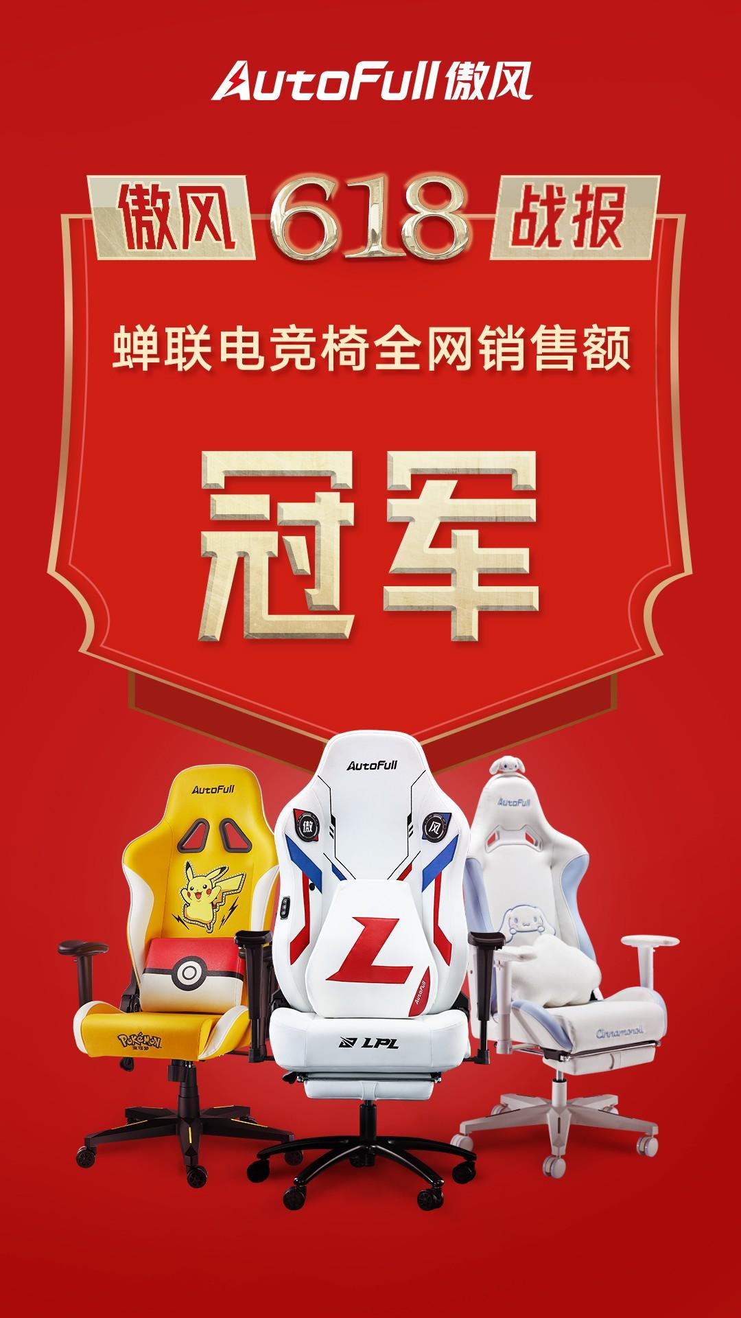 恭喜AutoFull傲风蝉联618电竞椅全网销售额冠军,想赢坐傲风!