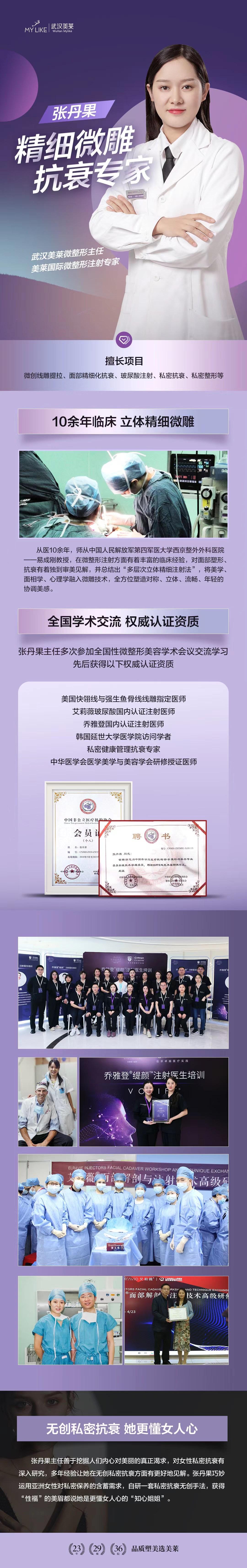 武汉美莱张丹果——精细微雕抗衰专家