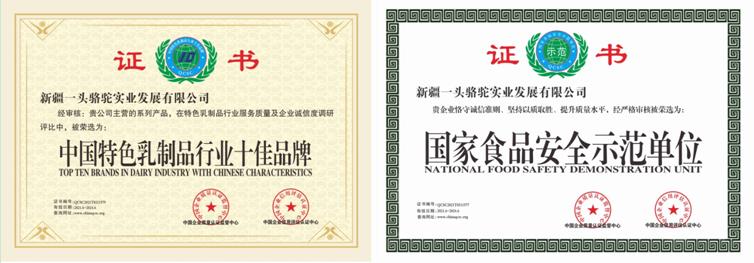 恭喜新疆一头骆驼乳业品牌荣获两项权威荣誉称号