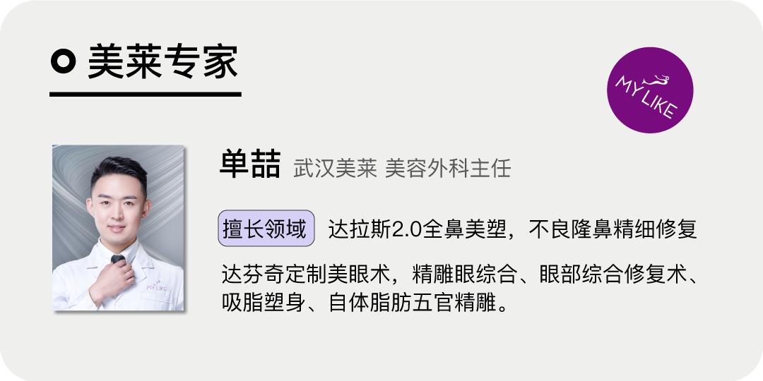 武汉美莱单喆主任分享:关于整形修复的那些事!