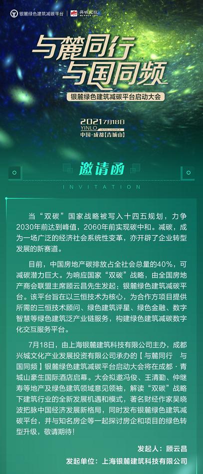 房地产大咖冯俊、顾云昌、王清勤领衔!银麓绿建减碳平台启动大会来了