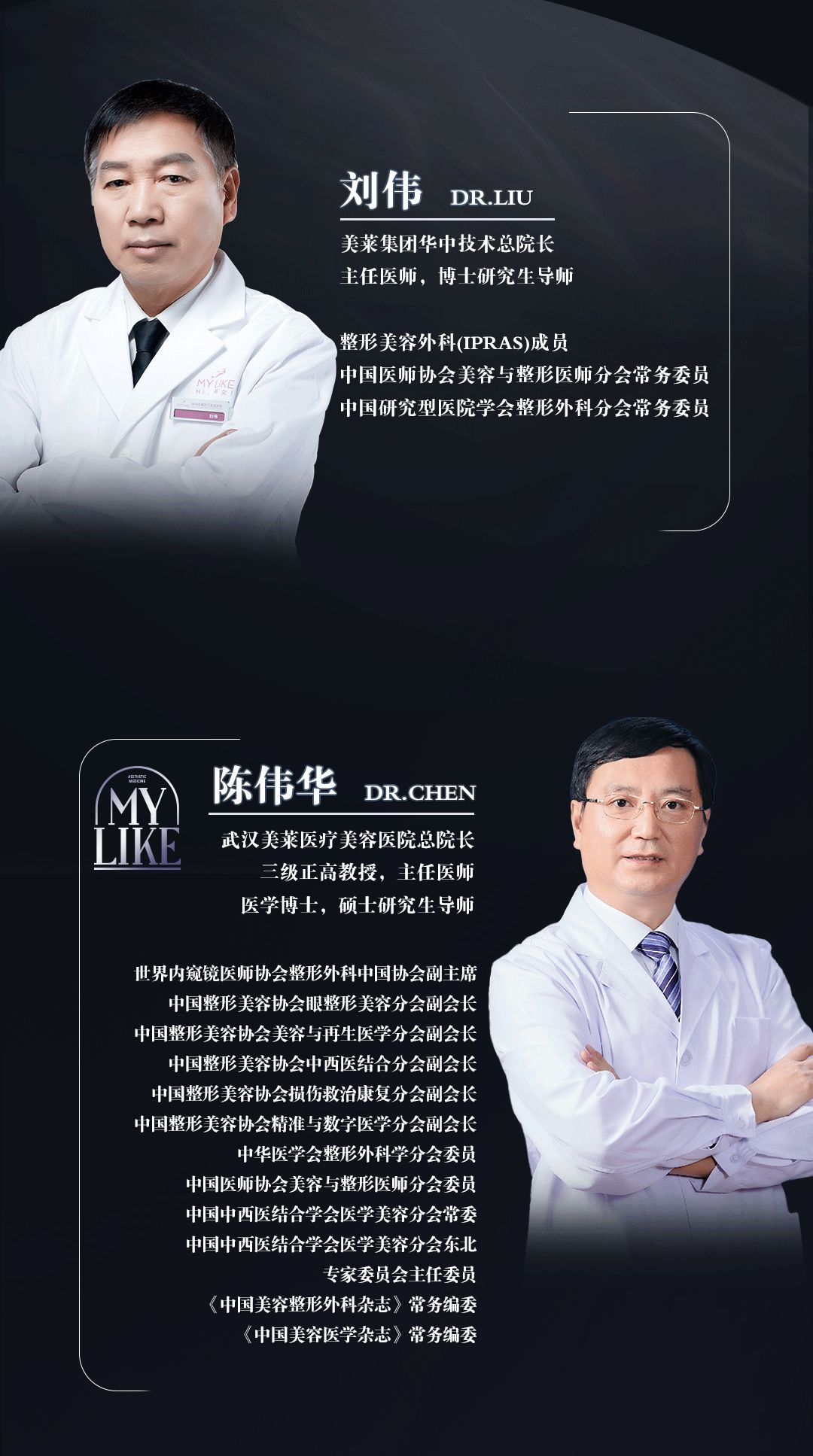 武汉美莱美容医院2021中国眼整形高难度修复技术论坛