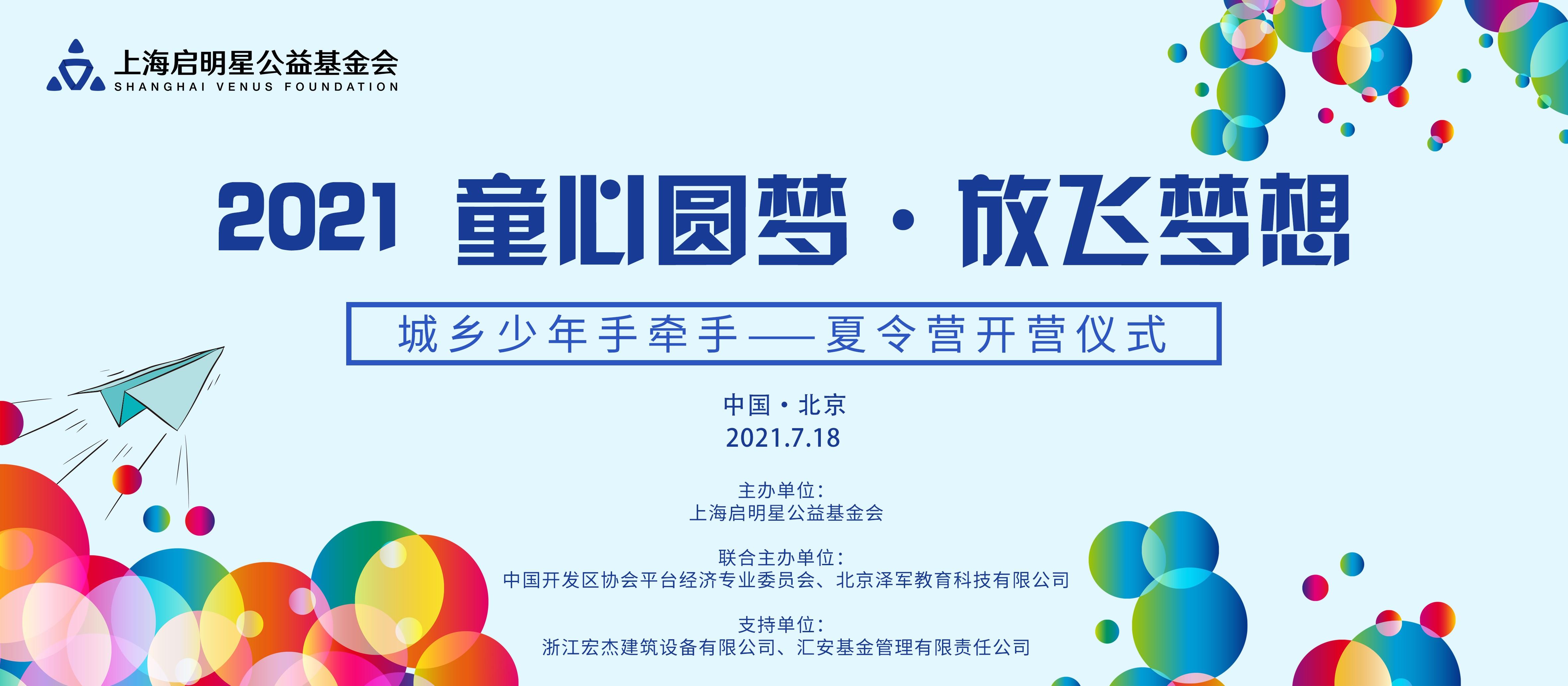 """2021 """"童心圆梦·放飞梦想""""夏令营开营啦"""