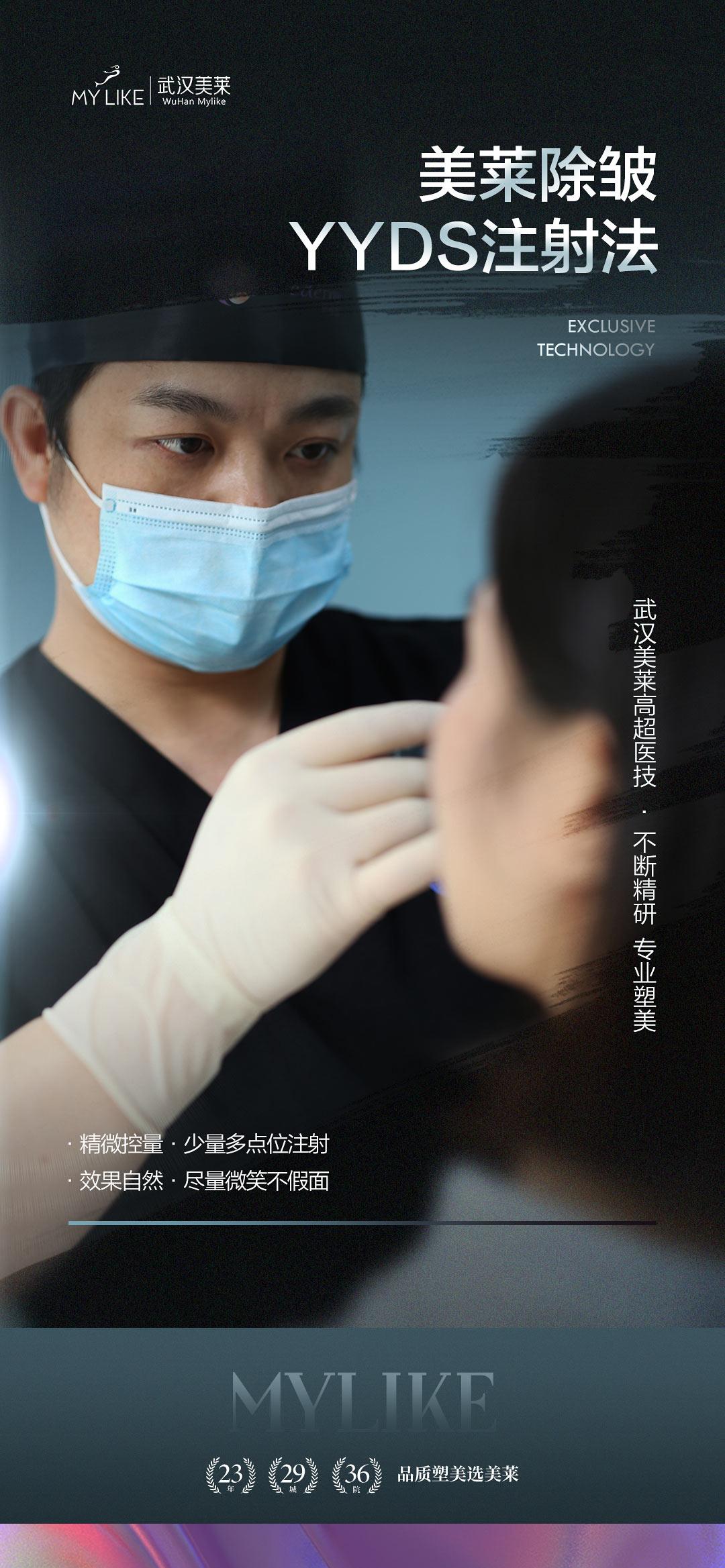 武汉美莱注射除皱4大王牌,带给你安心的治疗体验!