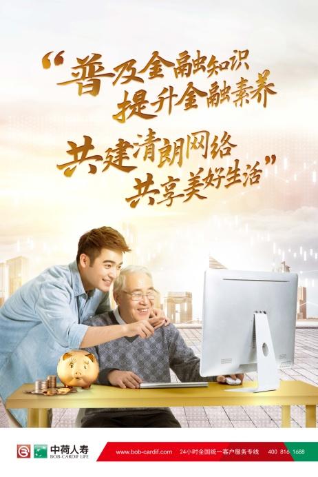 中荷人寿北京分公司2021年金融知识普及月活动正式启动