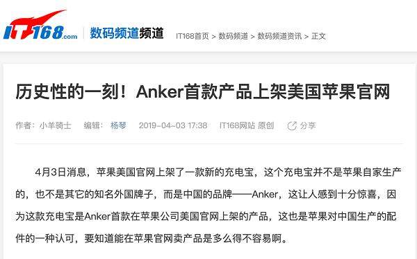 为什么Anker安克可以在Apple Store 零售店售卖产品