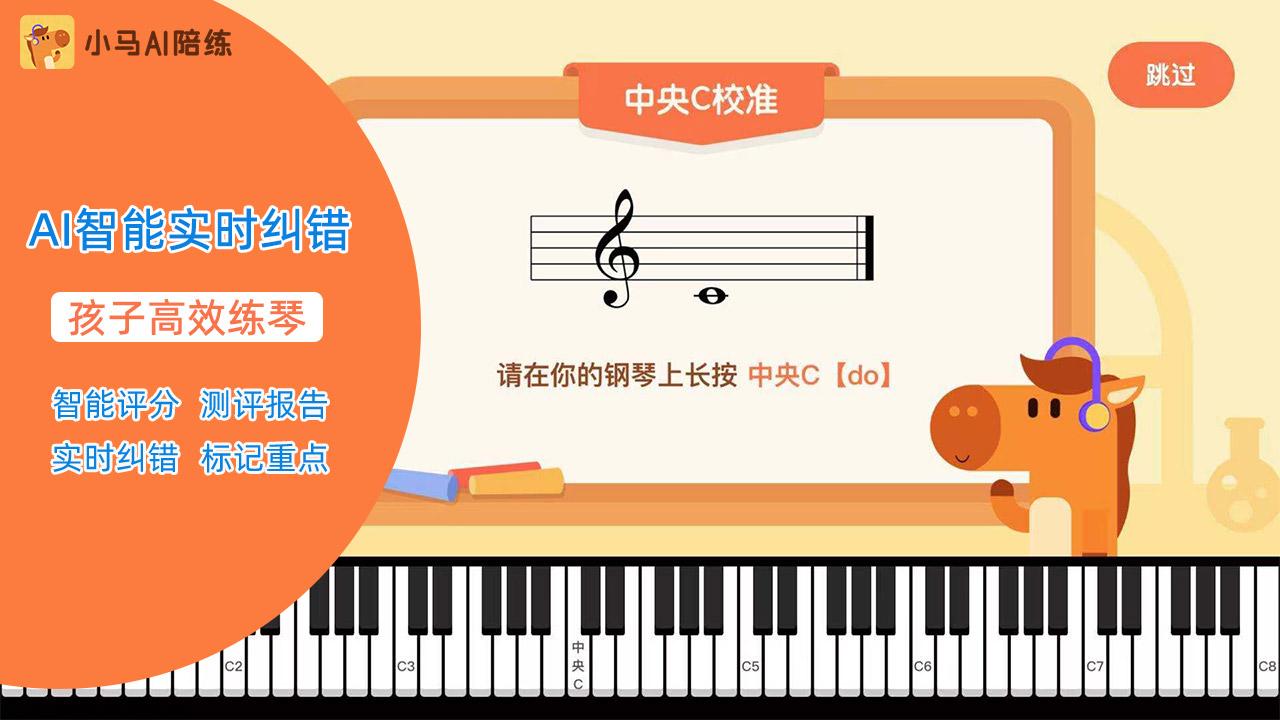 AI赋能在线音乐教育,小马AI陪练推动音乐教育普惠